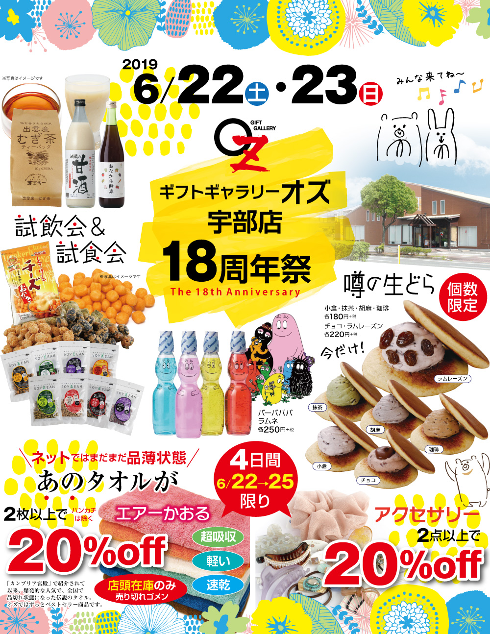 6/22・23 宇部店18周年祭