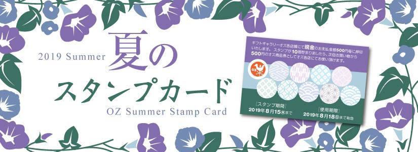 夏のスタンプカード 好評実施中!