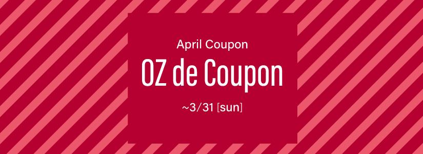 OZ de Coupon<br>お買い物されたお客様に配布中です♪