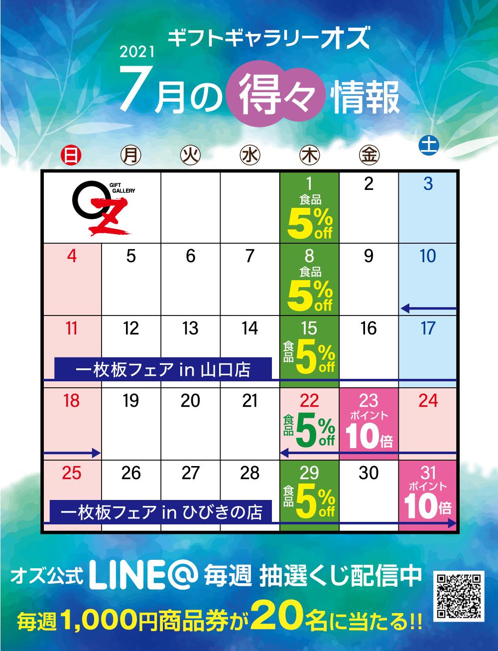 7月の得々カレンダー