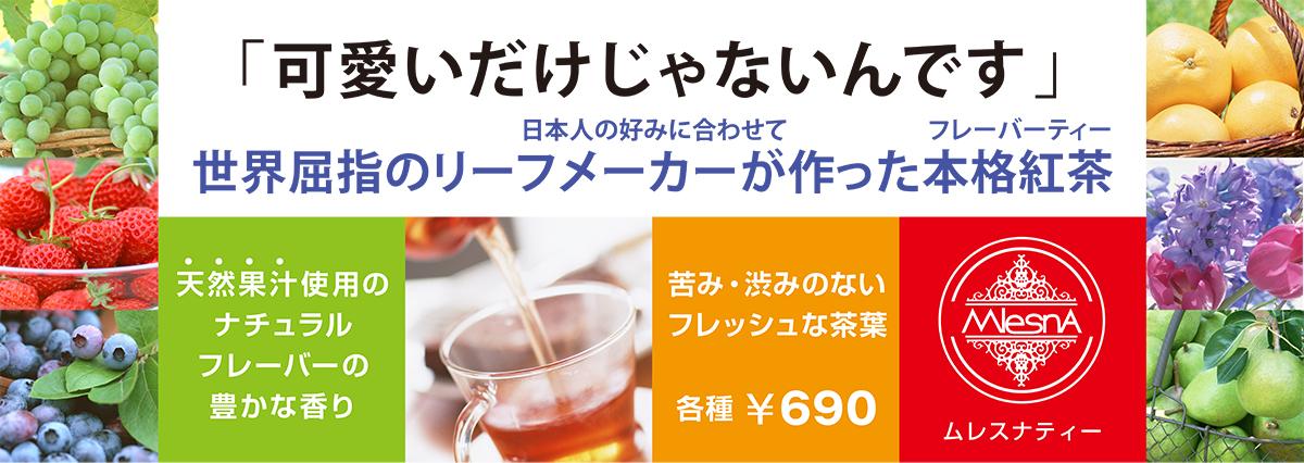 セイロン紅茶ムレスナティー