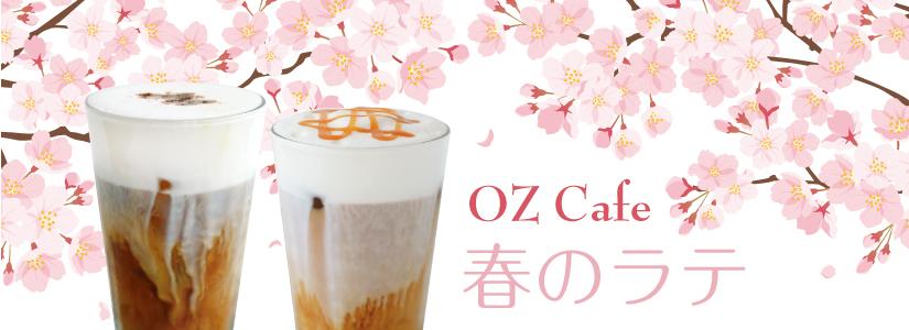 OZ Cafeでちょっと一息
