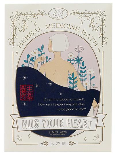 漢方エステの本格薬湯HUG YOUR HEART