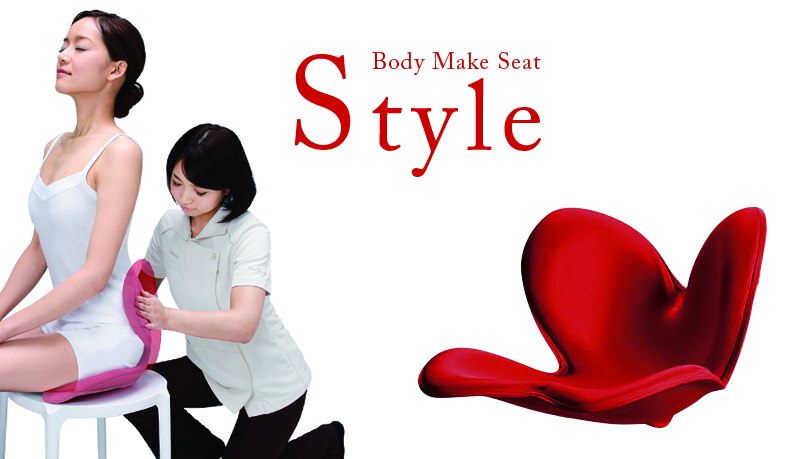 座るだけで正しい姿勢にサポートBody Make Seat Style イメージ