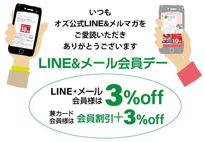 LINE&メール会員デー