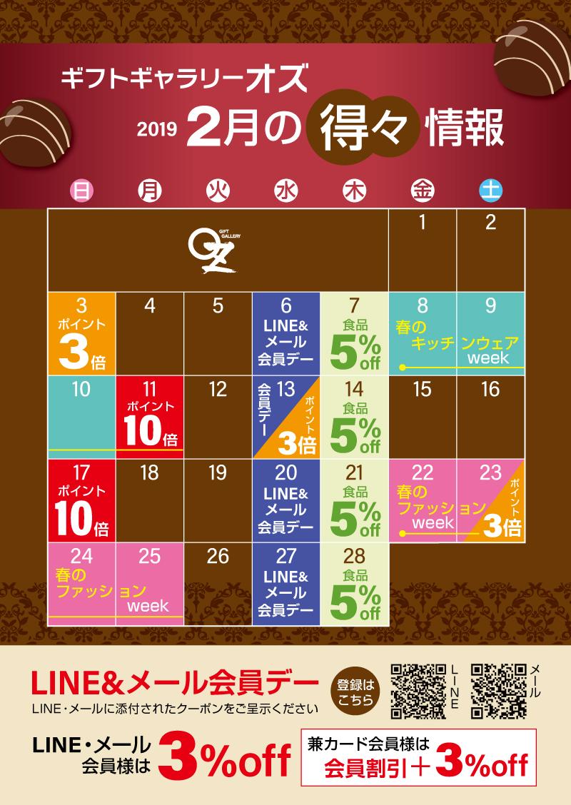 必見!1月の得々カレンダー