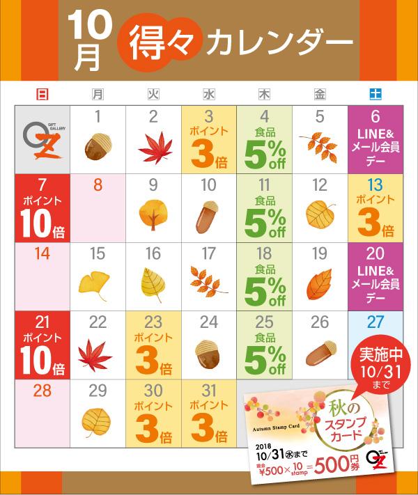 オズの10月得々カレンダー イメージ