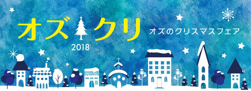 オズ★クリ<br>オズのクリスマスフェア2018