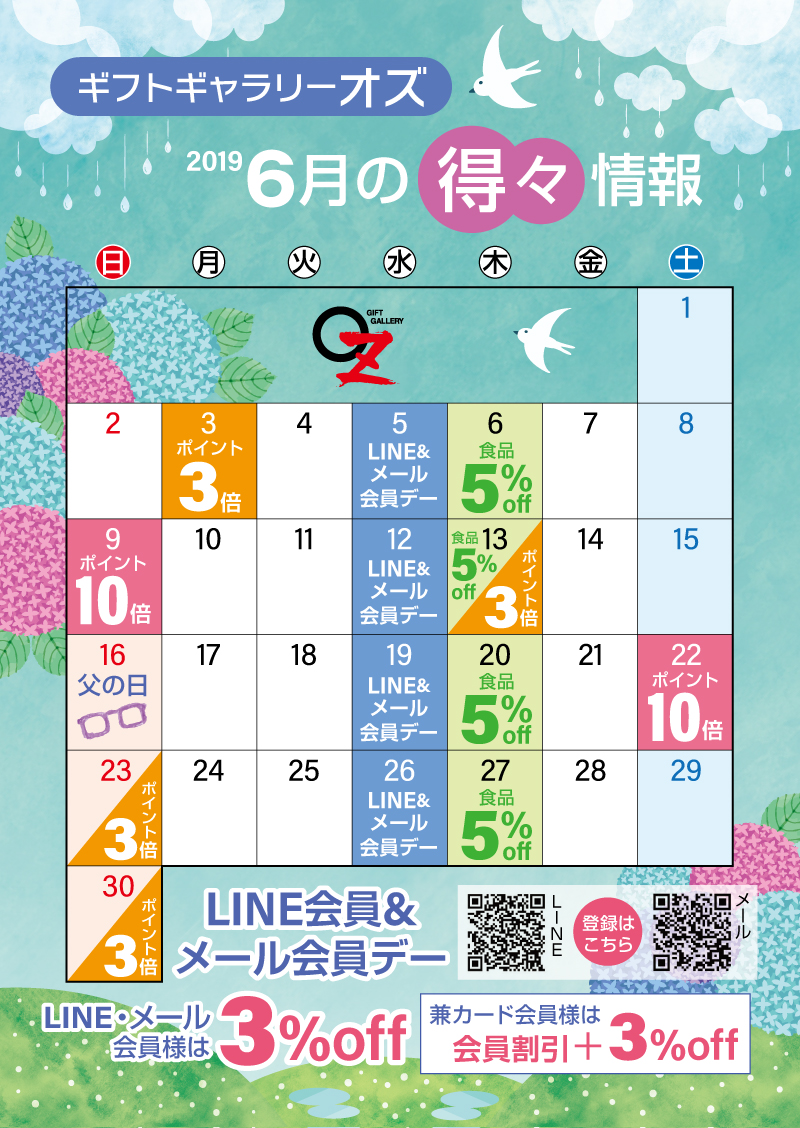 オズの6月得々カレンダー イメージ