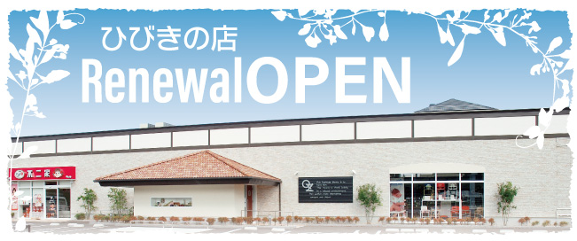 ひびきの店 リニューアルオープン! イメージ