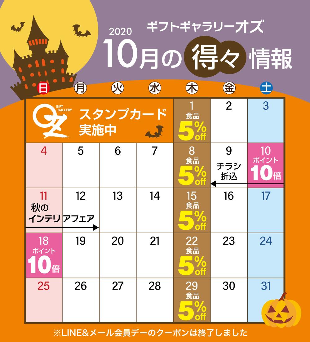 10月の得々カレンダー