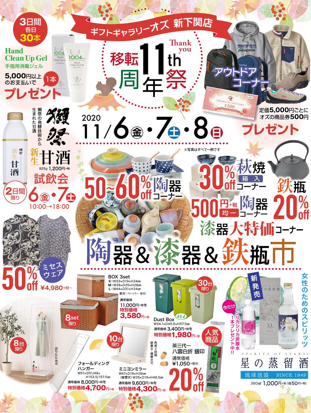 オズ新下関店11周年祭 イメージ