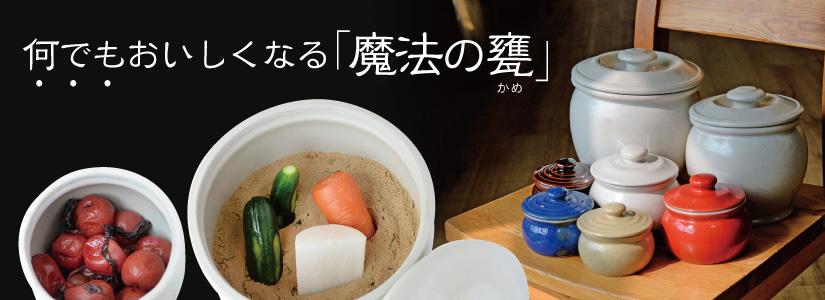 何でもおいしくなる魔法のKAME<br>加藤さんの手作り甕