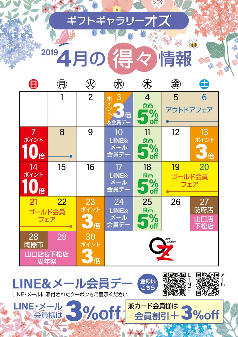オズの4月得々カレンダー