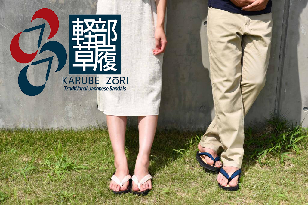 日本で唯一の手編み草履守りたい伝統 軽部草履 イメージ