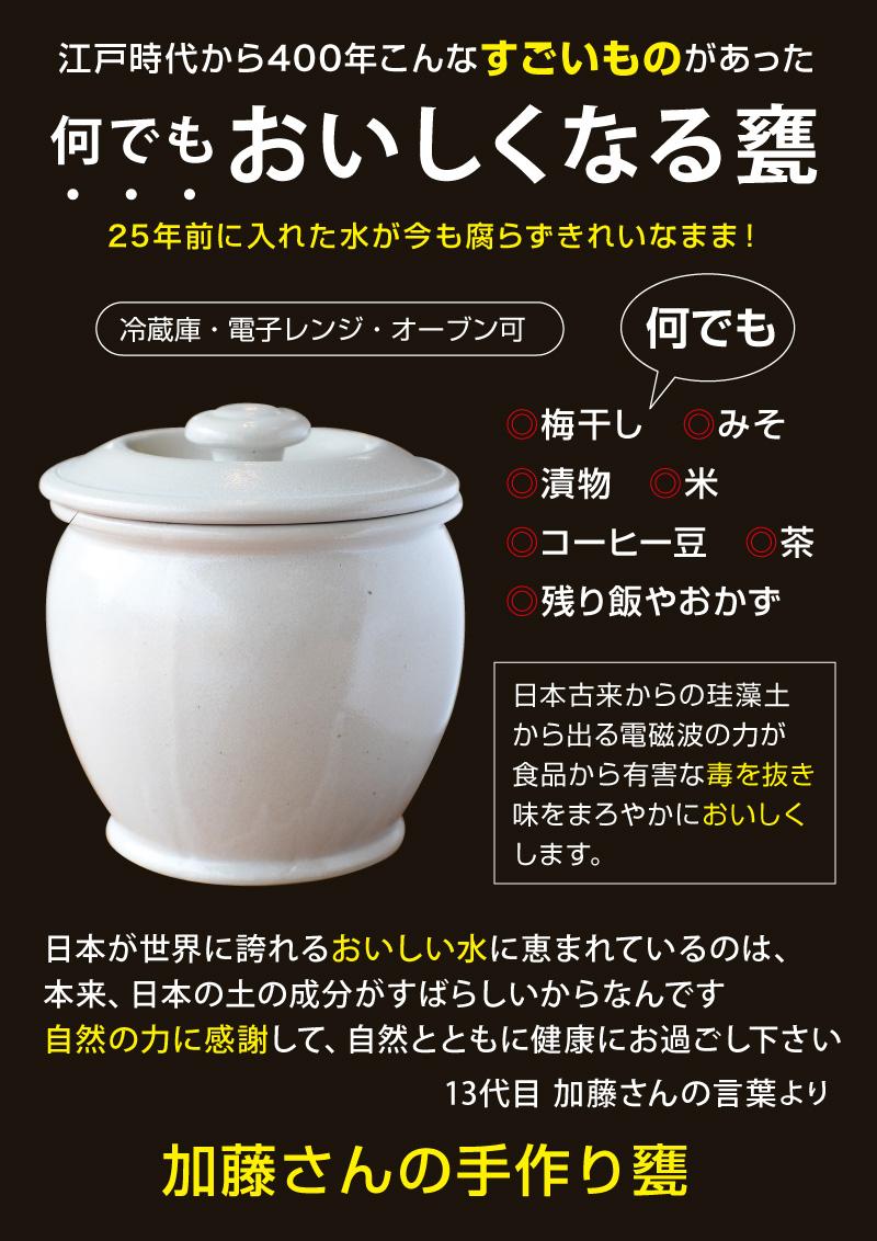 何でもおいしくなる魔法のKAME加藤さんの手作り甕 イメージ