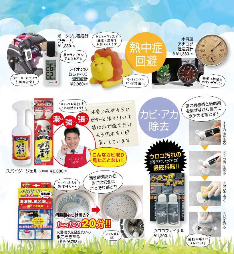 いま、売れている商品特集 イメージ