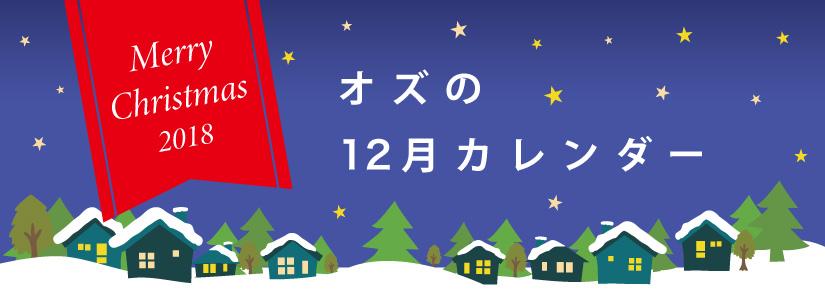 オズの12月得々カレンダー
