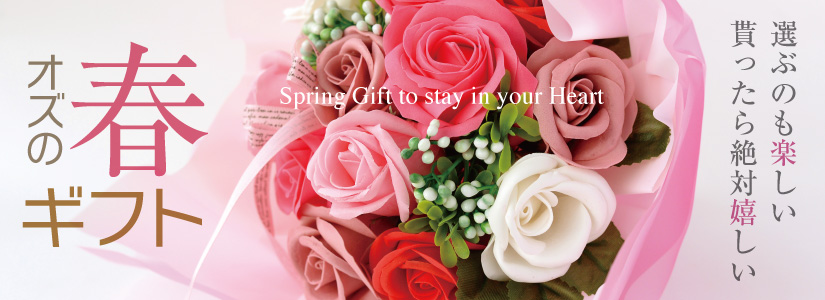 貰ったら絶対嬉しい!<br> 春のご挨拶ギフト特集