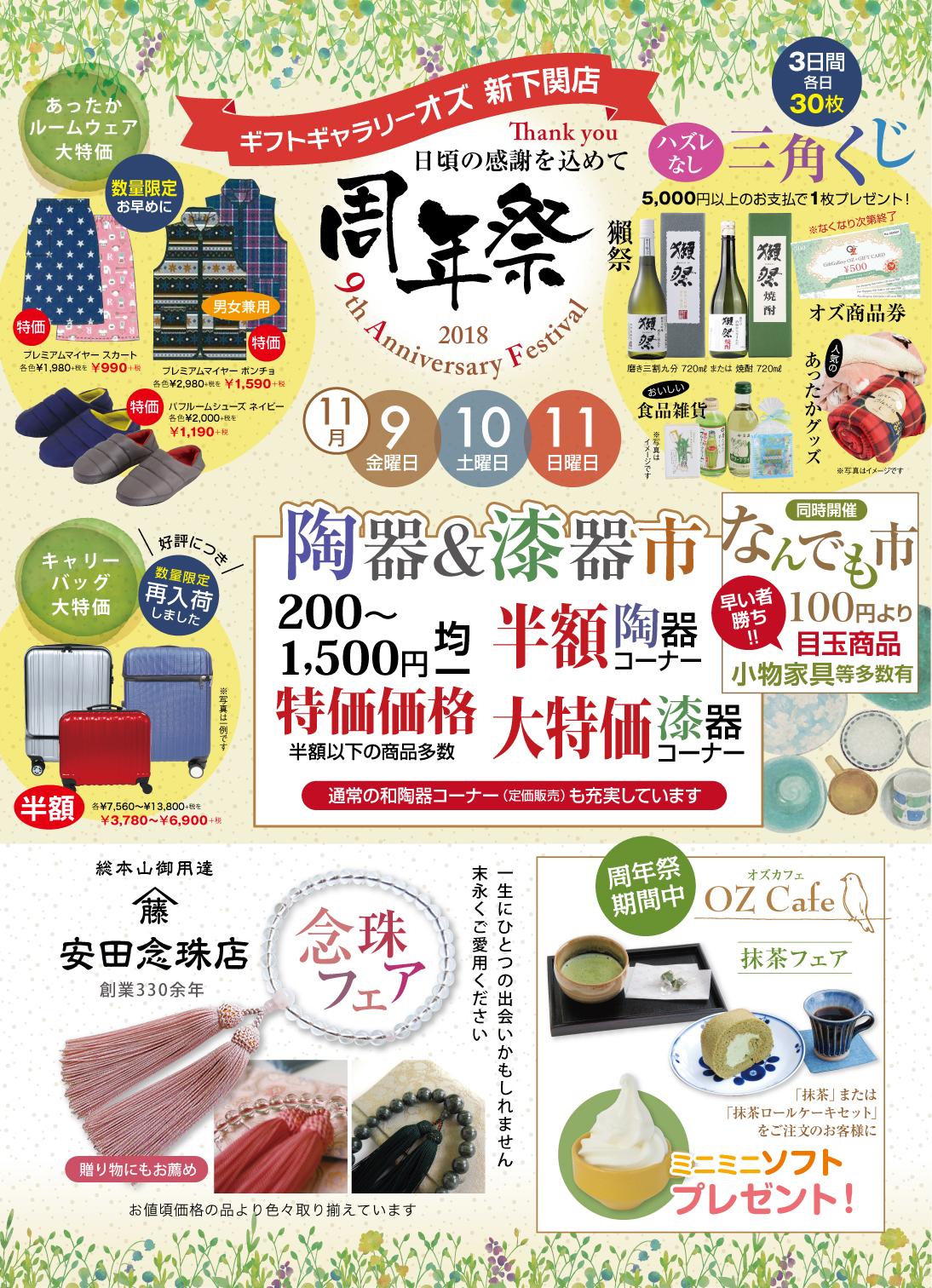 ありがとう!オズ新下関店9周年祭 イメージ
