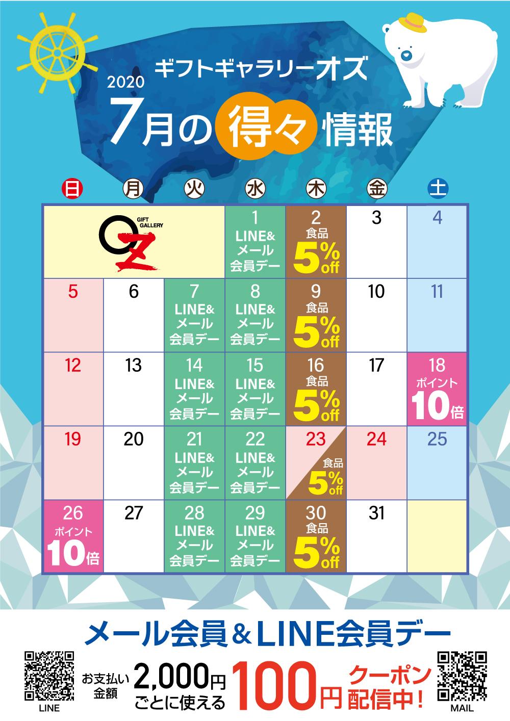 オズの7月得々カレンダー