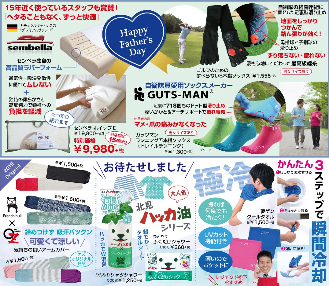 5月24日版新聞折り込みチラシ イメージ