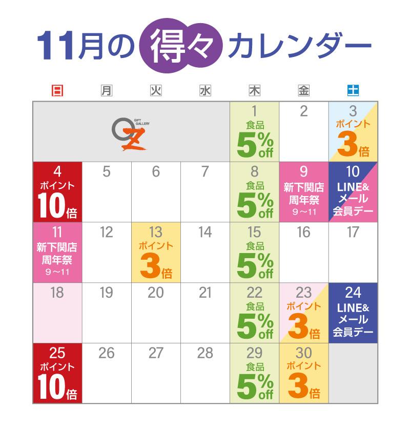必見!11月の得々カレンダー
