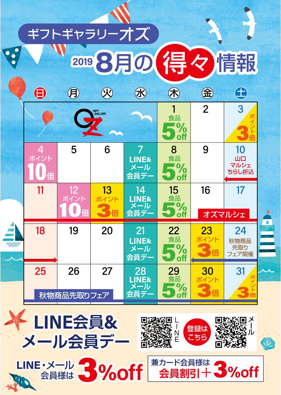 必見!8月の得々カレンダー