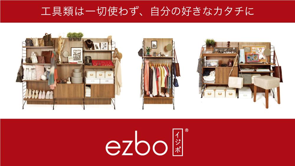 オズが提案する新しい家具のカタチ「ezbo(イジボ)」 イメージ