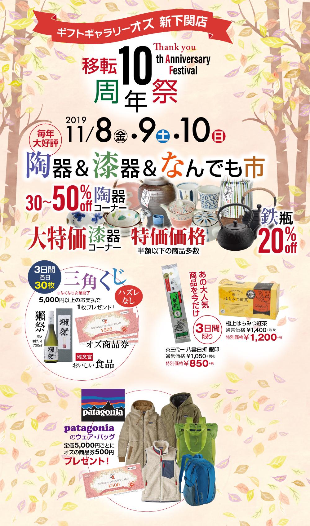 新下関店 移転10周年祭