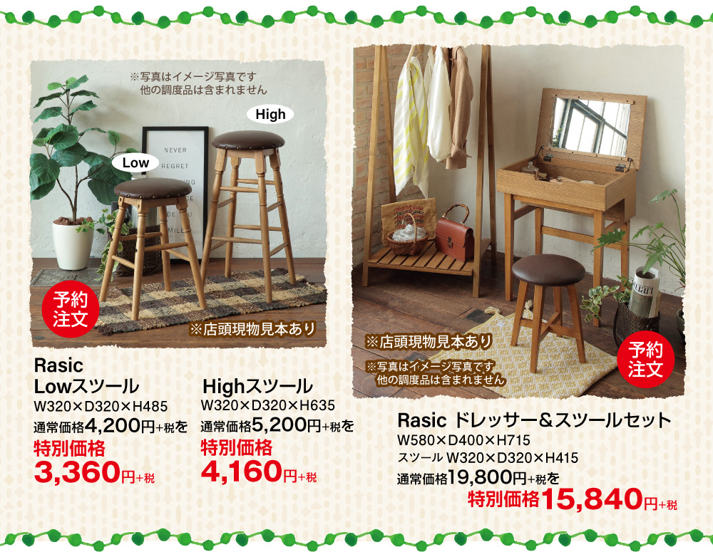 春の家具大特価