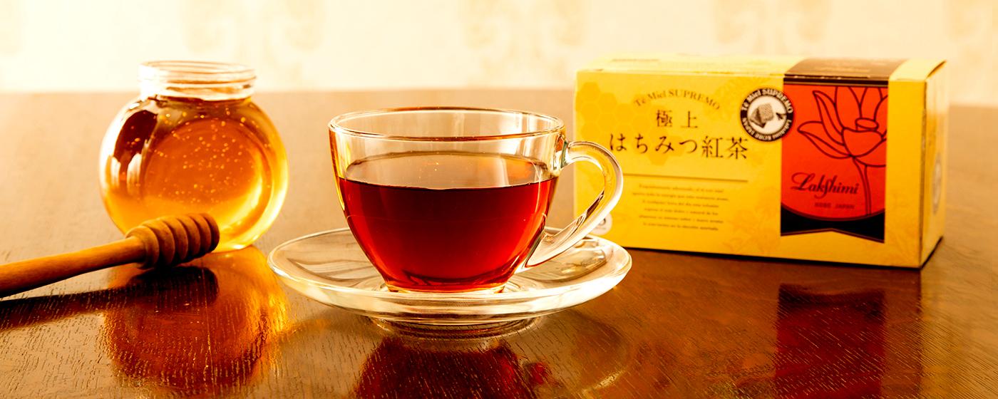 とにかく大人気商品ラクシュミ 極上はちみつ紅茶