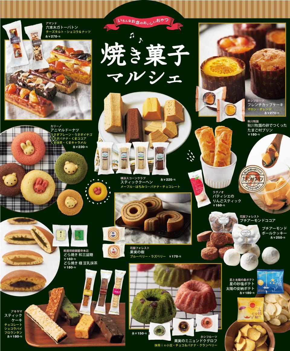 いろんなお店のおいしいおやつ焼き菓子マルシェ イメージ