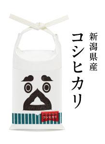有名米をお洒落にプレゼント全国二合米えにしちゃん