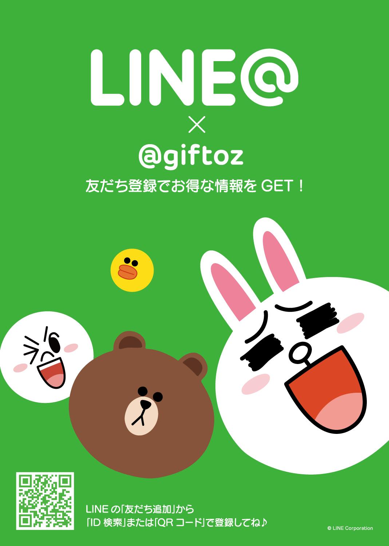 オズ公式LINE@はじめました♪ イメージ