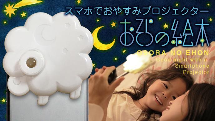 スマホでおやすみプロジェクター「おそらの絵本」 イメージ