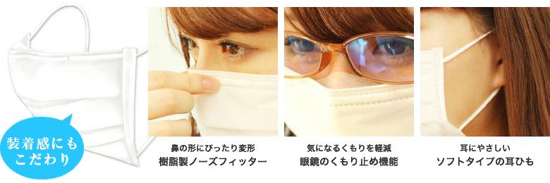 つけ心地にこだわりの日本製 立体4層構造マスク