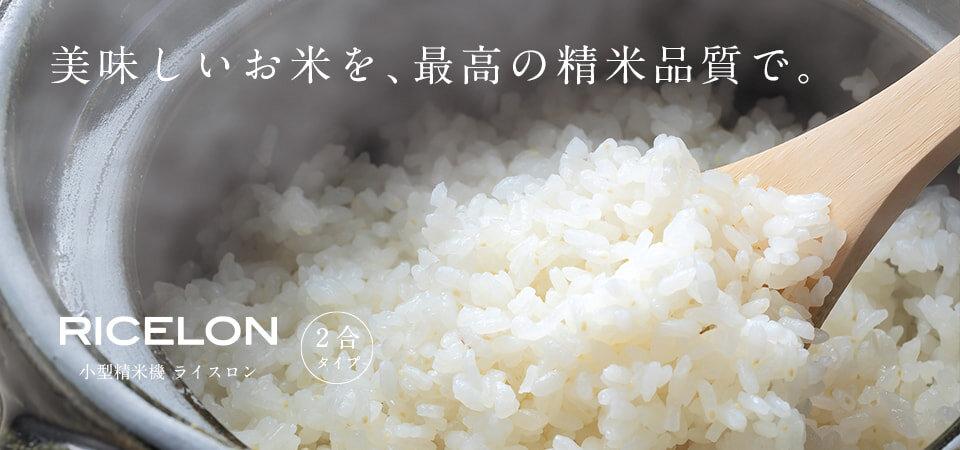 毎日簡単に玄米・白米・無洗米家庭用精米器ライスロン イメージ