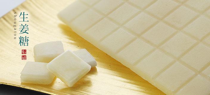 神話の国で生まれた風味 生姜糖 イメージ