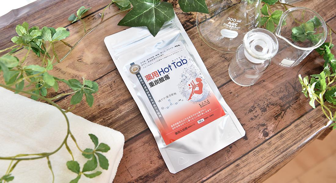 重炭酸が血行不良を改善!薬用Hot Tab重炭酸湯 イメージ