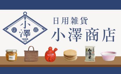 生活雑貨・日用品のオンラインショップ「小澤商店」がオープン!
